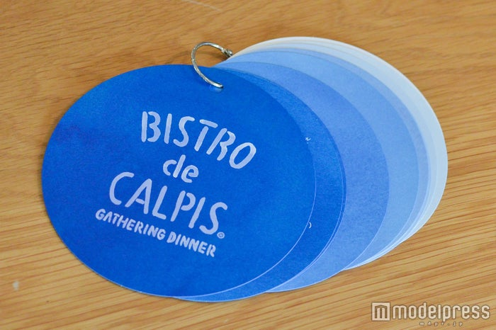 メニューカードも「カルピス」をイメージした色に(C)モデルプレス