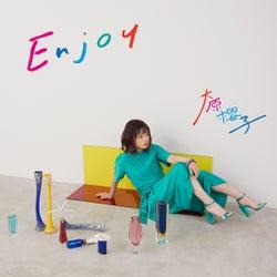 大原櫻子「Enjoy」(6月27日発売)通常版ジャケット/提供画像