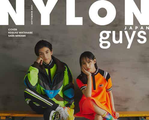 渡邊圭祐&南沙良「NYLON guys」でラブストーリー熱演 初共演で初カバー