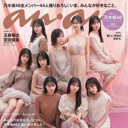 「anan」2224号(11月4日発売)/表紙:乃木坂46(C)マガジンハウス