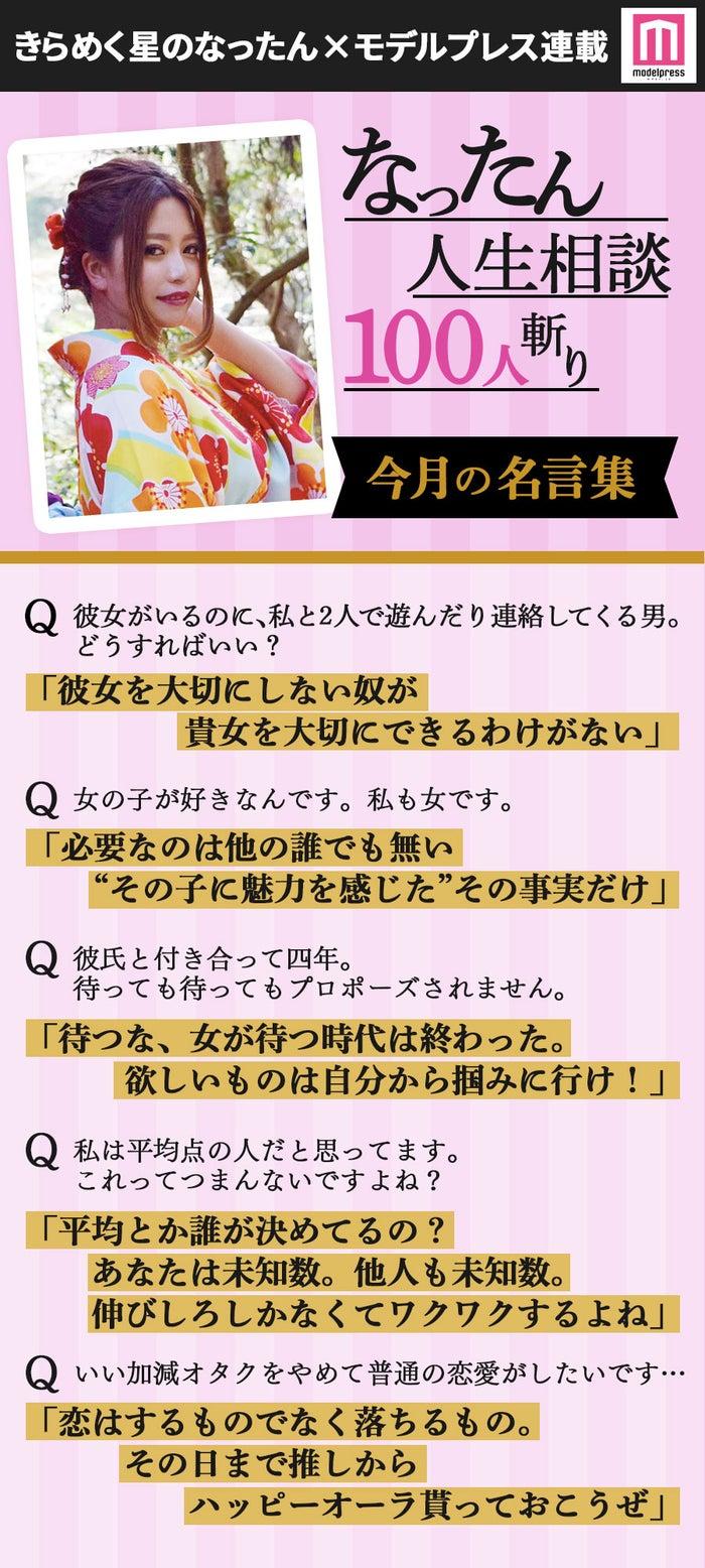 「なったん人生相談 100人斬り!」vol.1【今月の名言集】