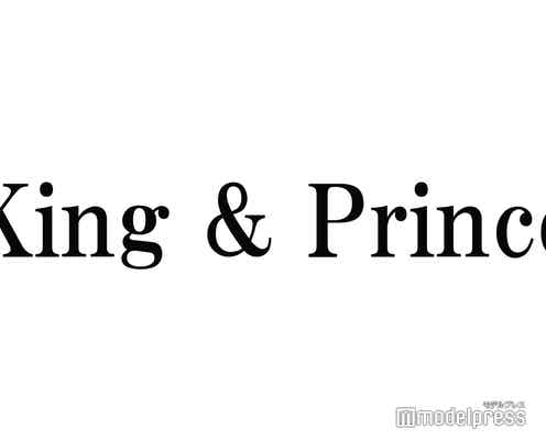 King & Prince「シンデレラガール」1000万回再生突破「おめでとう」「大好きで大切な1曲」ファンから祝福続々