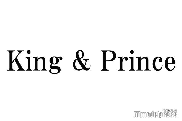 King & Prince (C)モデルプレス