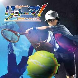 『リョーマ!The Prince of Tennis 新生劇場版テニスの王子様』、杉田智和、武内駿輔、竹内良太参戦!