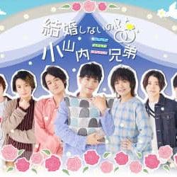 「結婚しないの!?小山内三兄弟」3月3日(水)より草月ホールにて上演決定!