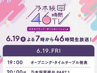 「乃木坂46時間TV」タイムテーブル発表 MCメンバーも解禁