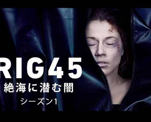 北欧サスペンス『RIG45 絶海に潜む闇』、BS11にて日本初放送!