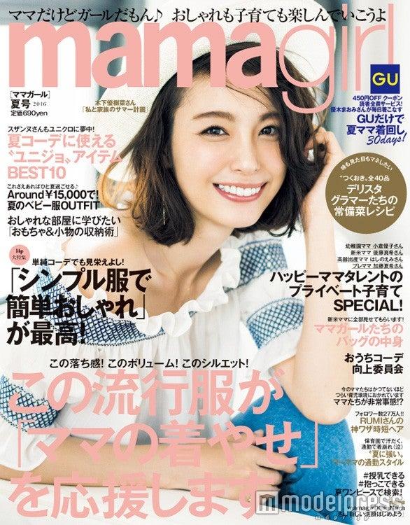 『mamagirl 夏号 2016』(エムオン・エンタテインメント、2016年5月28日発売)表紙:木下優樹菜