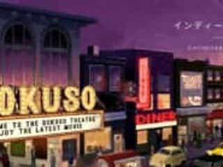 インディーズ映画に特化!定額見放題サービス「DOKUSO映画館」スタート