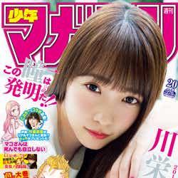 「週刊少年マガジン」20号/表紙:川栄李奈(画像提供:講談社)
