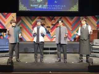 浪川大輔・下野紘・岡本信彦・松岡禎丞が再集結、リーミュ第1弾のイベント開催&第3弾が発表