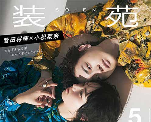 菅田将暉&小松菜奈の密着ショットに「もはや芸術」「ドキドキする」と反響