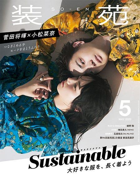 『装苑』2020年5月号(3月28日発売、文化出版局刊)(提供写真)