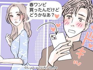 """「ニヤニヤしちゃうじゃん…♡」男性が会いたくなってしまう""""女性からのLINE""""とは?"""