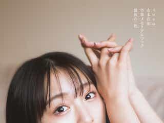 NMB48山本彩加、部屋着でほぼすっぴん 卒業メモリアルブックのポストカード4種公開