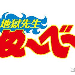 """モデルプレス - 実写版「ぬ~べ~」Hey!Say!JUMP山田涼介ら""""シークレット・ナレーター""""発表"""