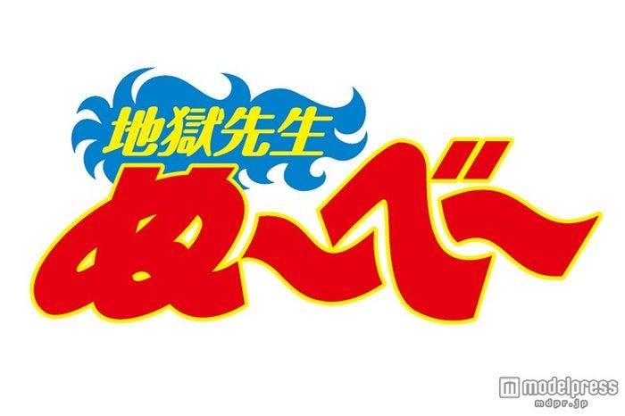 関ジャニ∞丸山隆平主演ドラマ「地獄先生ぬ~べ~」(C)NTV【モデルプレス】