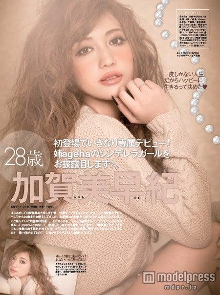 「姉ageha」専属モデルとしてデビューした加賀美早紀/画像提供:インフォレスト