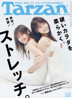 欅坂46菅井友香&守屋茜、ボディケア法明かす「絶叫しながら」