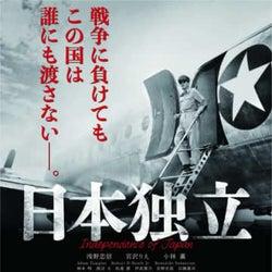 浅野忠信×小林薫×宮沢りえ『日本独立』12.18公開