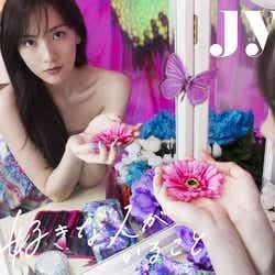 JY、2ndシングル『好きな人がいること』完全生産限定盤(2016年8月31日発売)