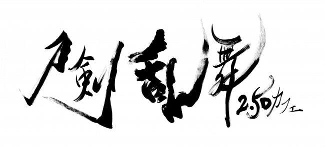 書家・吉川壽一氏による、刀剣乱舞2.5Dカフェ ロゴ(C)2.5次元プロジェクト合同会社