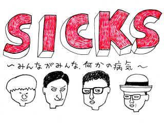 テレ東の新型コントドラマ『SICKS』がギャラクシー賞月間賞を受賞