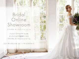 完全予約制でゆっくり相談♪「ポンテヴェキオ」のオンライン接客サービス「Bridal Online Showroom」