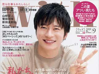 """田中圭「with」表紙で""""いろんな形の愛""""を語る"""