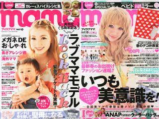 一時休刊の「I Love mama」、創刊から異例の増刷、新語の誕生…これまでを振り返る