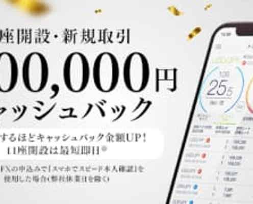 【DMM FX】の新規口座開設+お取引で最大200,000円キャッシュバック!