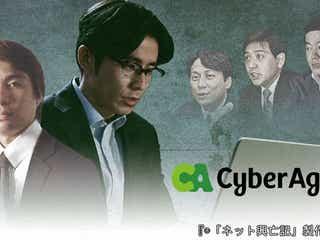 時代を築いたIT起業家たちの壮絶な物語を藤森慎吾主演で描く『ネット興亡記』が地上波で放送