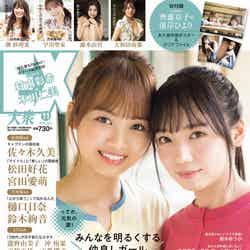 『EX大衆』(10月15日発売)表紙:濱岸ひより&齊藤京子/撮影:藤本和典・双葉社