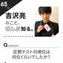 「100文字のおことば」from吉沢亮【65】