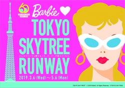 東京スカイツリーでバービー60周年コラボイベント、地上450m天空のコラボカフェも