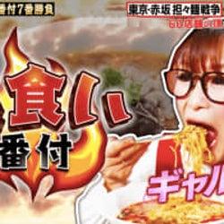 東京・赤坂で一番美味しい担々麺が決定!有名8店の逸品をギャル曽根が食べ尽くす