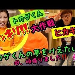 """仲里依紗、HIKAKINとのコラボ動画で""""幸せにしかならないドッキリ""""を仕掛ける! 豪華過ぎるプレゼント合戦も"""