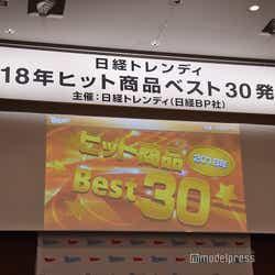 「2018年ヒット商品ベスト30」&「2019年ヒット予測ランキング30」先行発表会(C)モデルプレス