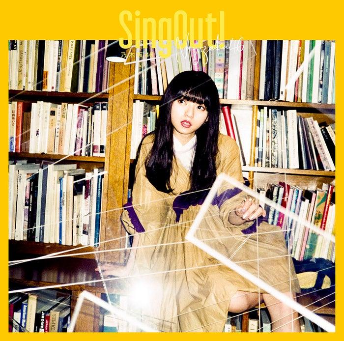 乃木坂46「Sing Out!」(5月29日発売)Type-A(画像提供:ソニー・ミュージック