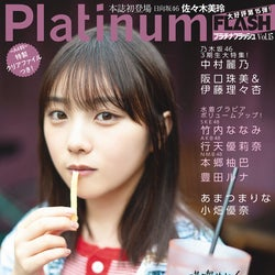 「Platinum FLASH」vol.15(6月22日発売)表紙:与田祐希(C)佐藤佑一、光文社