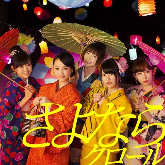 「さよならクロール」(5月22日発売)/通常版K