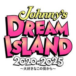 モデルプレス - 関ジャニ∞・ジャニーズWEST・関西ジャニーズJr.、無観客ライブ生配信「Johnny's DREAM IsLAND」開催決定