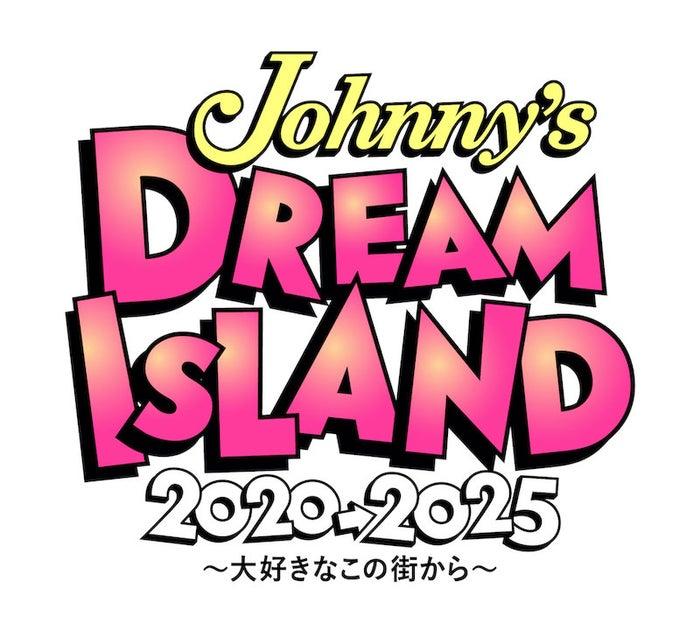 「Johnny's DREAM IsLAND 2020→2025 ~大好きなこの街から~」(提供写真)