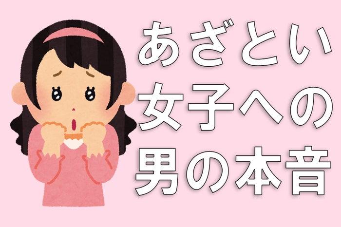 """女性の""""あざとい""""に関する男性目線の本音4つ│男ウケするテクも紹介!/photo by いらすとや"""
