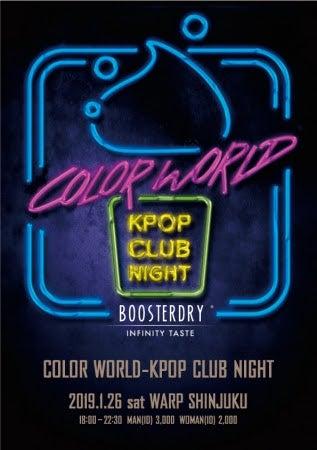 COLOR WORLD - KPOP CLUB NIGHT/画像提供:ミソサ