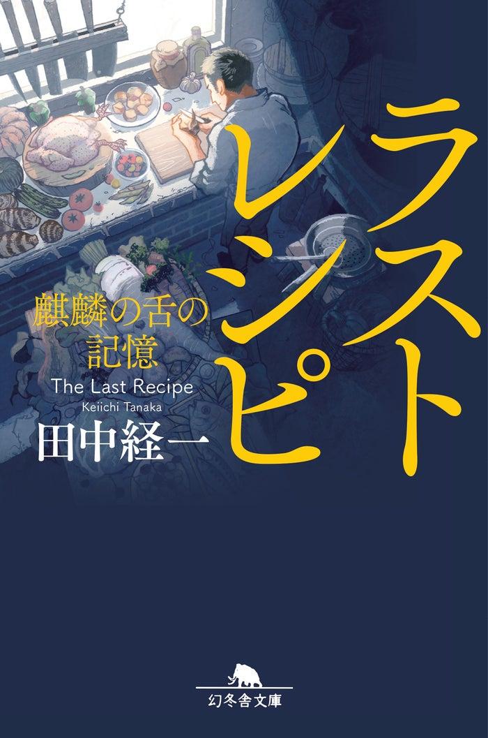 (C)2017 映画「ラストレシピ ~麒麟の舌の記憶~」製作委員会(C)2014 田中経一/幻冬舎