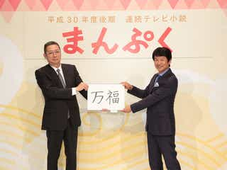 NHK来秋朝ドラ決定 モデルは日清食品創業者夫婦<まんぷく>