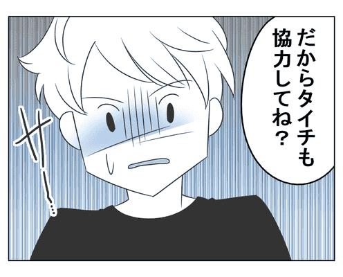 【1万円泥棒はママ友?息子?】「あなたが犯人なの?」息子を問いただす<第14話> #4コマ母道場