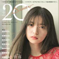 「20±SWEET[トゥエンティ・スウィート]2019 JANUARY」(2019年1月10日発売)/表紙:齋藤飛鳥(画像提供:東京ニュース通信社)