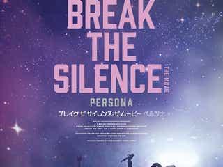 BTS、ドキュメンタリー映画公開決定 ワールドツアーに密着